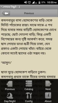 লোহার বিস্কুট [ব্যোমকেশ সমগ্র] screenshot 2