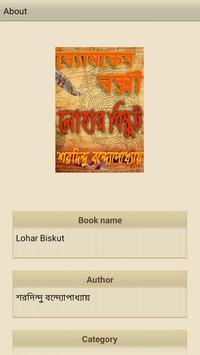 লোহার বিস্কুট [ব্যোমকেশ সমগ্র] screenshot 4