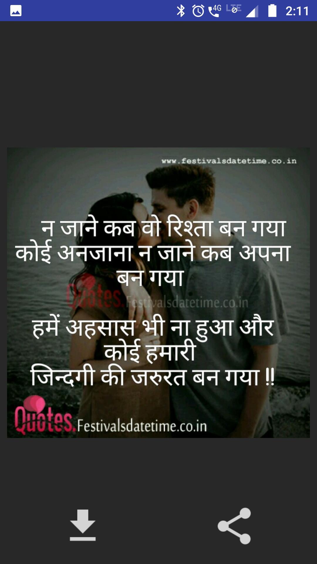 Love DP Status (No 1 love status Hindi English) for Android - APK