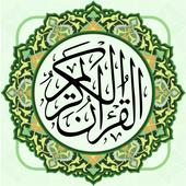 Al Quran Online icon