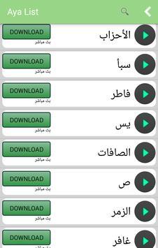 Al Quran Online screenshot 4