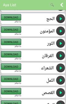 Al Quran Online screenshot 19