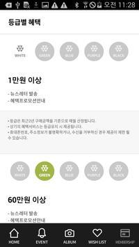 코오롱 스마트스토어 screenshot 4