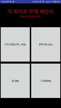 각 파이프 무게 계산기 poster