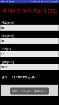 각 파이프 무게 계산기 screenshot 2