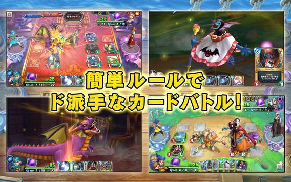 ドラゴンクエストライバルズ スクリーンショット 7