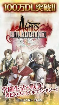 FINAL FANTASY AGITO poster