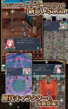 ロマンシング サガ リ・ユニバース स्क्रीनशॉट 12
