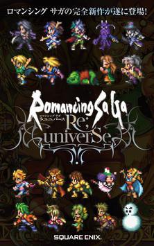 ロマンシング サガ リ・ユニバース स्क्रीनशॉट 3