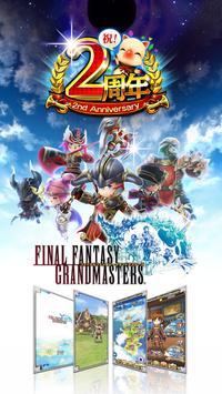 FINAL FANTASY GRANDMASTERS poster