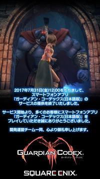 ガーディアン・コーデックス poster