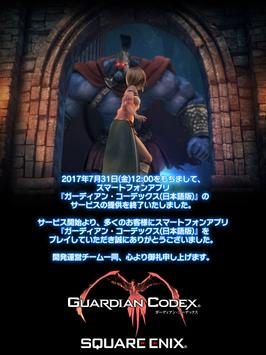 ガーディアン・コーデックス screenshot 2