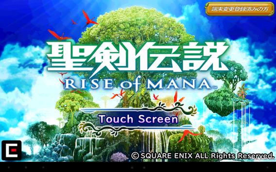 聖剣伝説  RISE of MANA screenshot 5