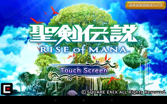 聖剣伝説  RISE of MANA screenshot 10