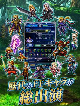 FINAL FANTASY BRAVE EXVIUS screenshot 6