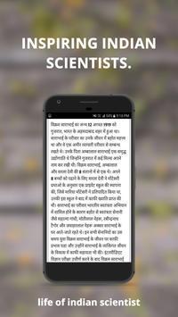 Inspiring Stories Of Indian Scientists screenshot 2