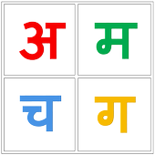 Hindi Alphabet (Varnamala) icon