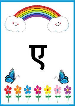 Hindi Alphabet (Varnamala) screenshot 1