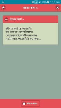 মনের কথা এস এম এস apk screenshot