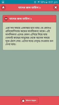 জন্ম তারিখ দিয়ে চরিত্র জানুন screenshot 2