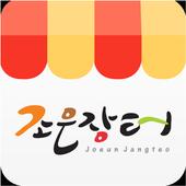 조은장터 부분육 상장 icon