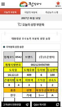 조은장터 부분육 상장 poster