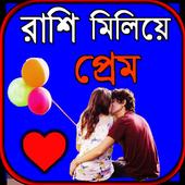 রাশি মিলিয়ে প্রেম icon