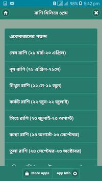রাশি মিলিয়ে প্রেম poster
