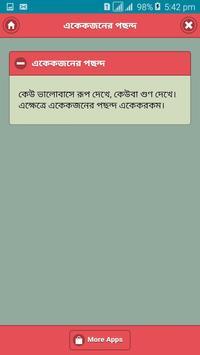 রাশি মিলিয়ে প্রেম screenshot 1