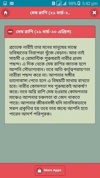 রাশি মিলিয়ে প্রেম screenshot 2