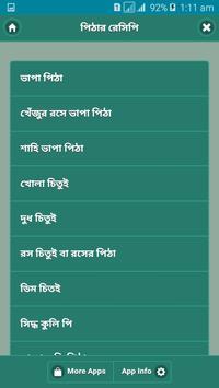 পিঠা রেসিপি poster