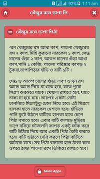 পিঠা রেসিপি apk screenshot