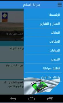 تشكيلات سرايا السلام screenshot 1