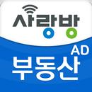 광주 사랑방 부동산 광고관리센터 APK