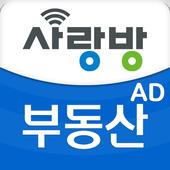 광주 사랑방 부동산 광고관리센터 icon