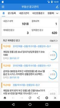 광주 사랑방 부동산 광고관리센터 screenshot 1