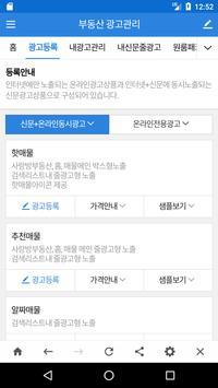 광주 사랑방 부동산 광고관리센터 screenshot 2