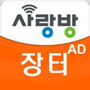 광주 사랑방장터 광고관리센터 APK