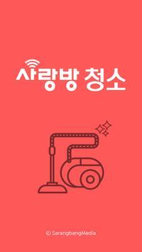 광주 사랑방 청소 - 다양한 청소, 이사 무료 비교견적 Affiche