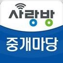 광주 사랑방 부동산 중개마당 APK