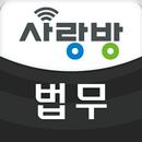 광주 사랑방 법무 - 등기비용 무료 견적비교 앱 APK