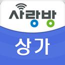 광주 사랑방 상가 - 광주부동산,광주상가 APK