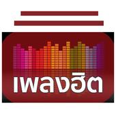 เพลงฮิต (Easy Music) icon