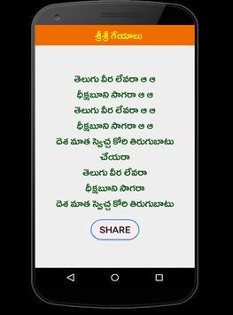 Sri Sri Kavyalu Telugu apk screenshot