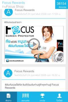 Focus Rewards apk screenshot