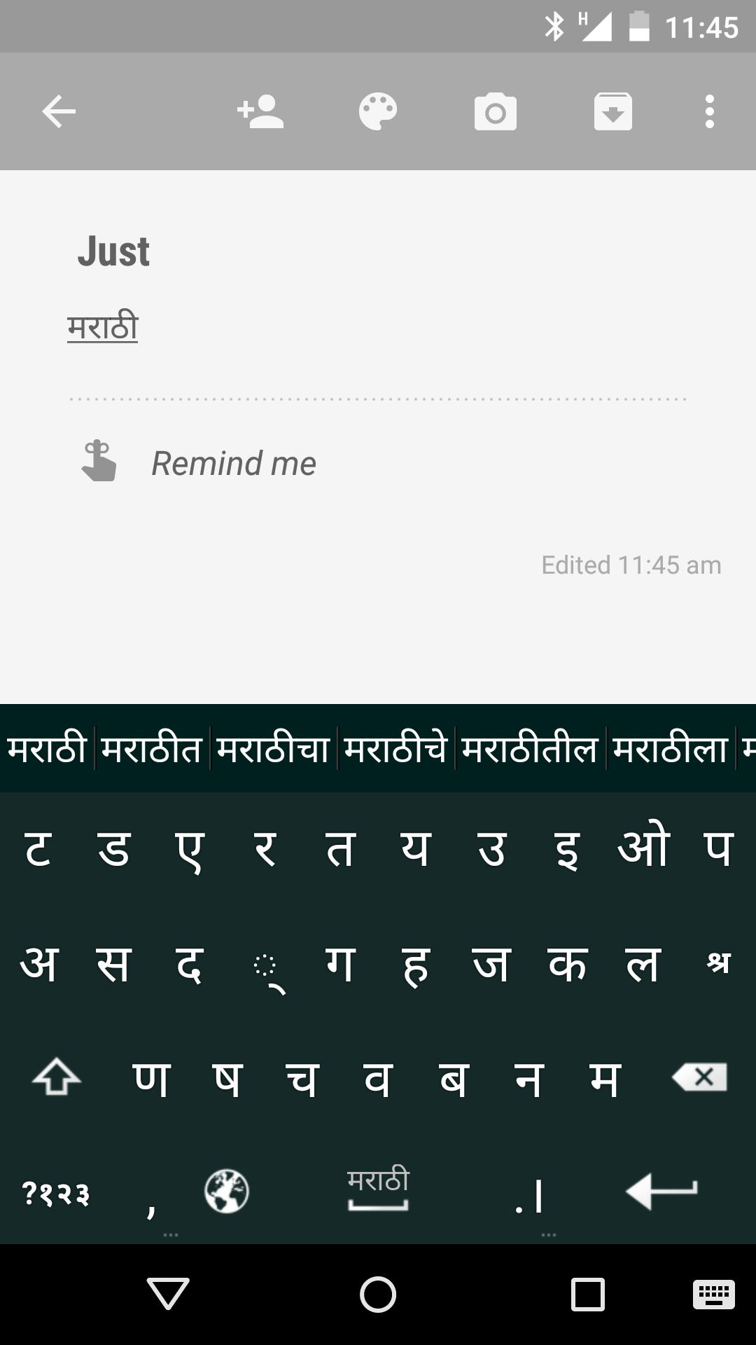 Just Marathi for Android - APK Download