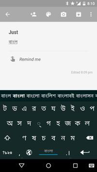 Just Bengali Keyboard apk screenshot
