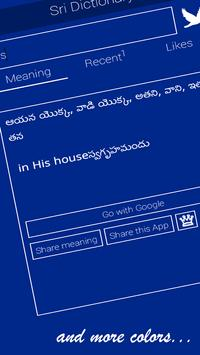 English To Telugu Dictionary screenshot 4