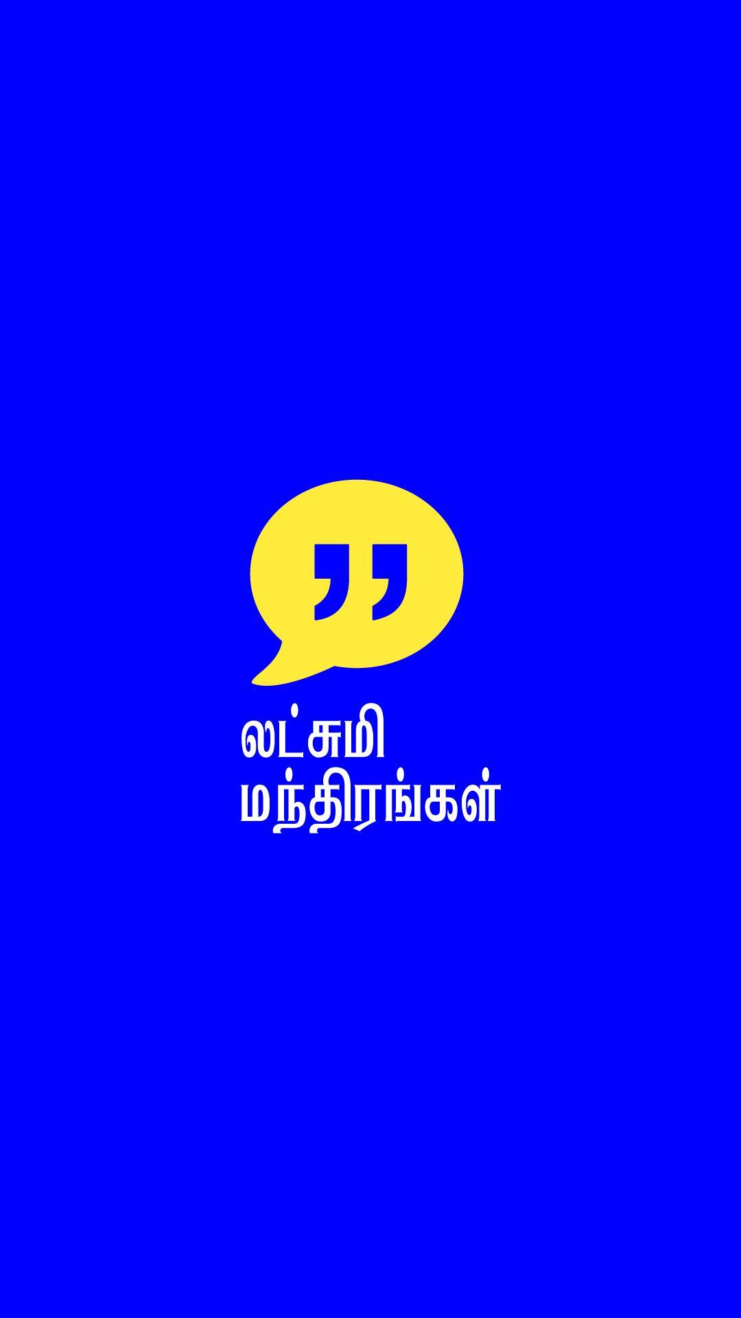 Sri Lakshmi Kubera Mantra With Lyrics For Wealth für Android