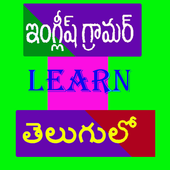 English Grammar in Telugu icon